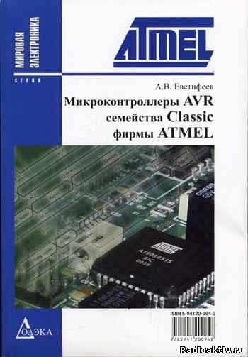 Евстифеев А.В. Микроконтроллеры AVR семейства Classic, 2006