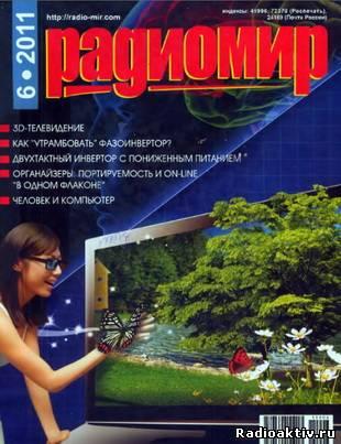 Радиомир № 6 2011