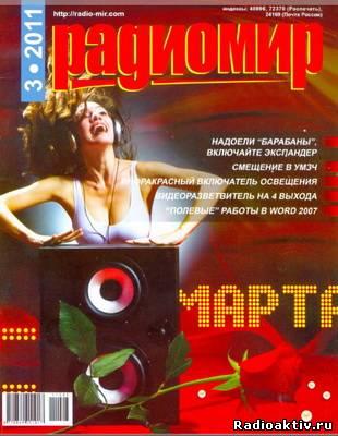 Радиомир № 3 2011