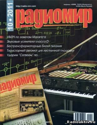 Радиомир № 10 2011