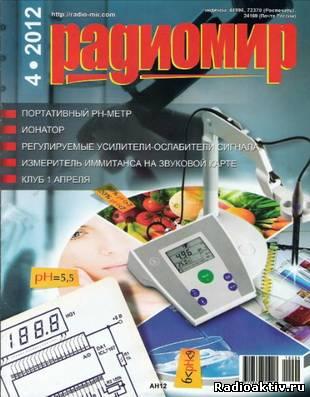"""""""Радиомир"""" №4 2012"""