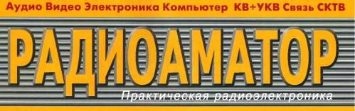"""""""Радиоаматор"""" годовая подшивка 2002 pdf"""
