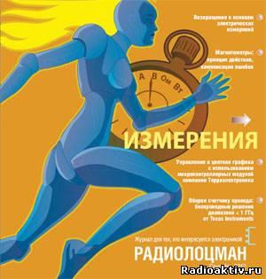 """Радиолоцман"" 2012 №9"