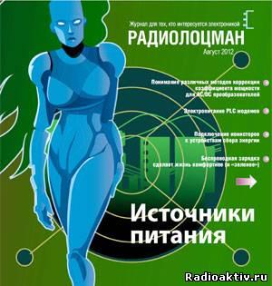 """Радиолоцман"" 2012 №8"