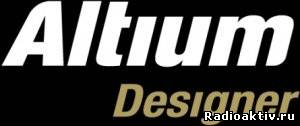 Создание печатной платы в Altium Designer 10