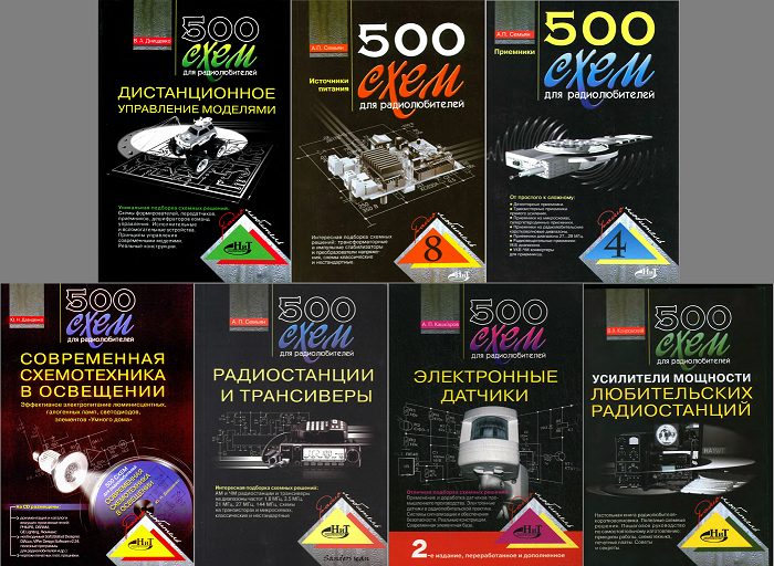 500 схем для радиолюбителя в 7