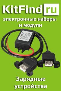 Kitfind.ru - купить зарядные устройства