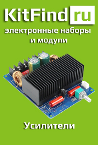 Kitfind.ru - купить усилители