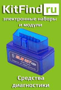 Kitfind.ru - купить средства диагностики