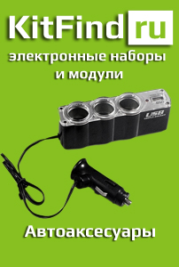 Kitfind.ru - купить автоаксесуары