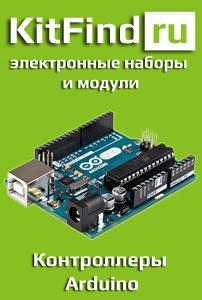 Kitfind.ru - купить контроллеры Arduino