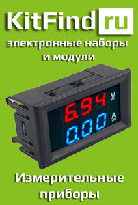 Kitfind.ru - купить купить измерительные приборы