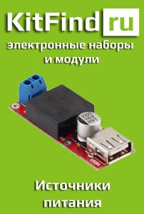 Kitfind.ru - купить источники питания