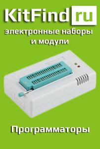 Kitfind.ru - купить программаторы
