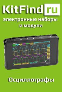 Kitfind.ru - купить осциллографы