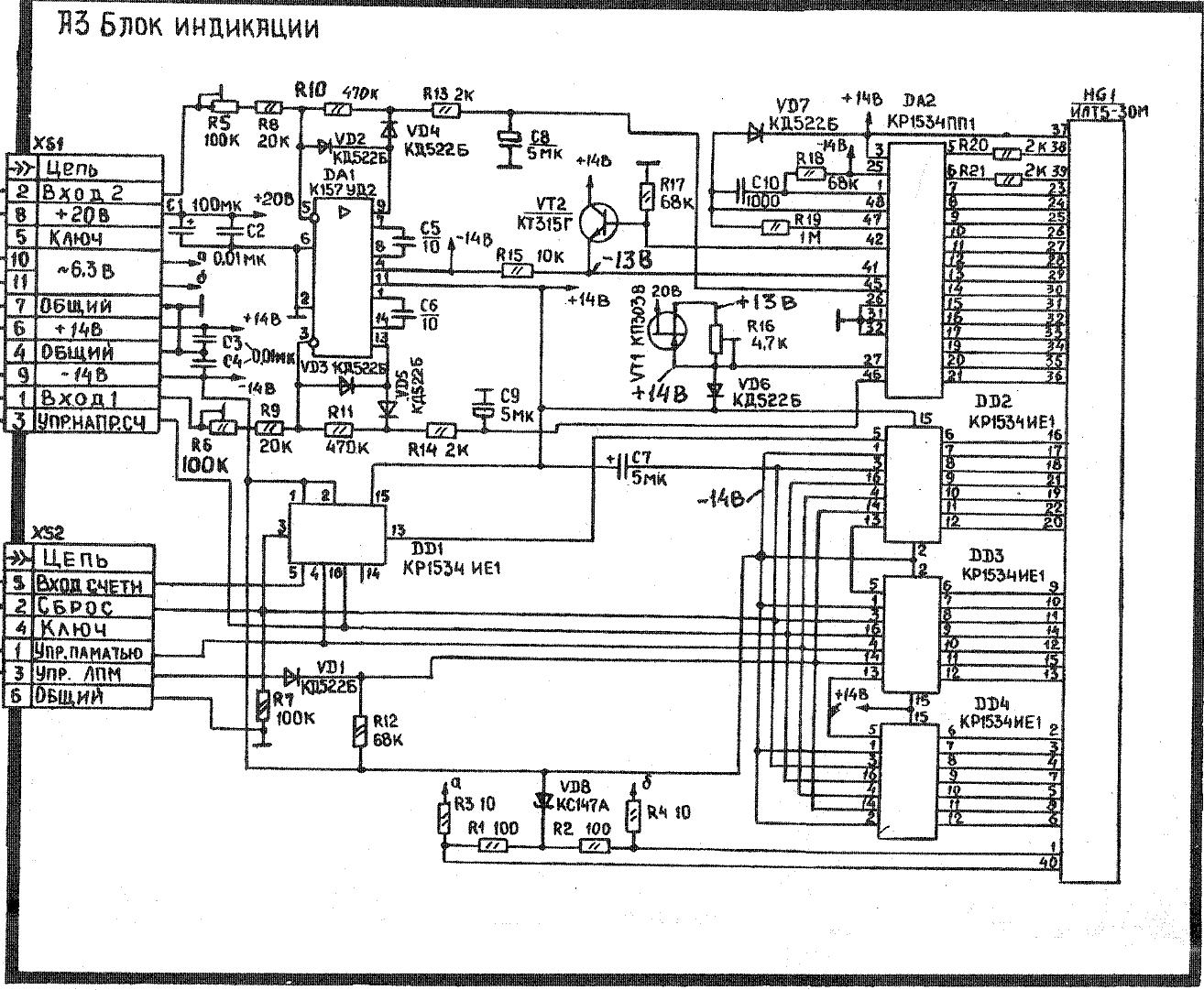 h схему radiotehnika мп 7301 стерео