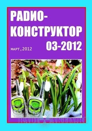 """""""Радиоконструктор"""" №3 2012"""