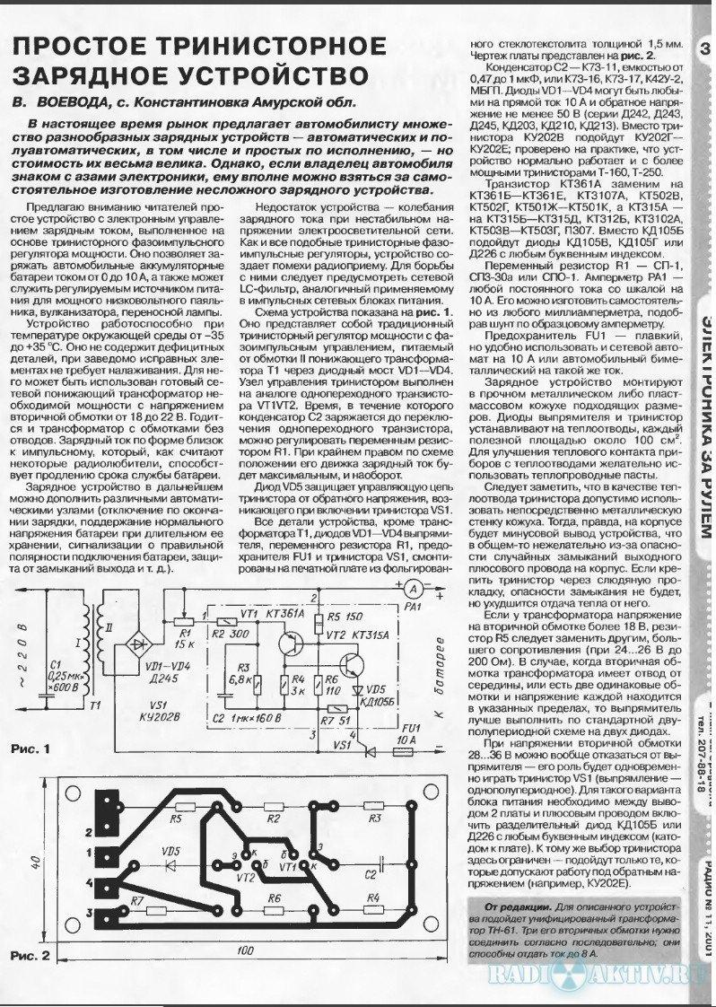 Электрическая схема простого зарядного устройства